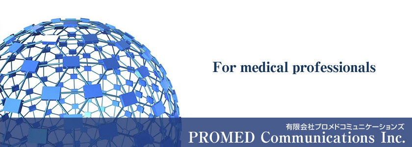 For medical professionals 有限会社プロメド コミュニケーションズ PROMED Communications Inc.